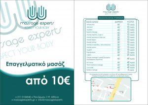massage experts flyer