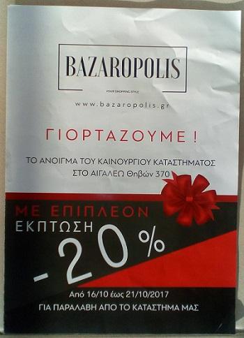 bazaropolis_leaflet