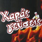 xaras-geyfsis