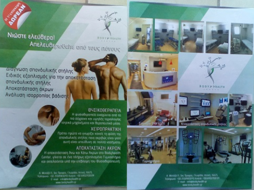 body_health_center