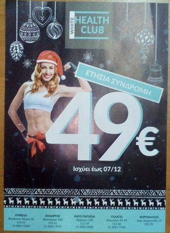 white_health_club_leaflet