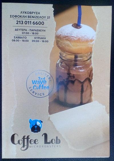 coffeelab_leaflet