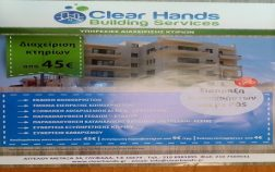 clear hands leaflet_blog post