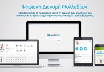 portaplus-app-img