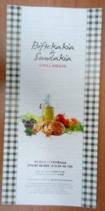 biftekakia kai soulakia_leaflet_1