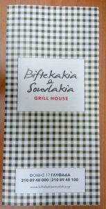 biftekakia kai souvlakia_leaflet