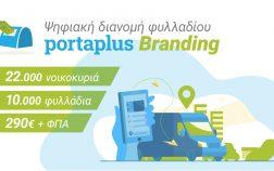 Portaplus_Branding